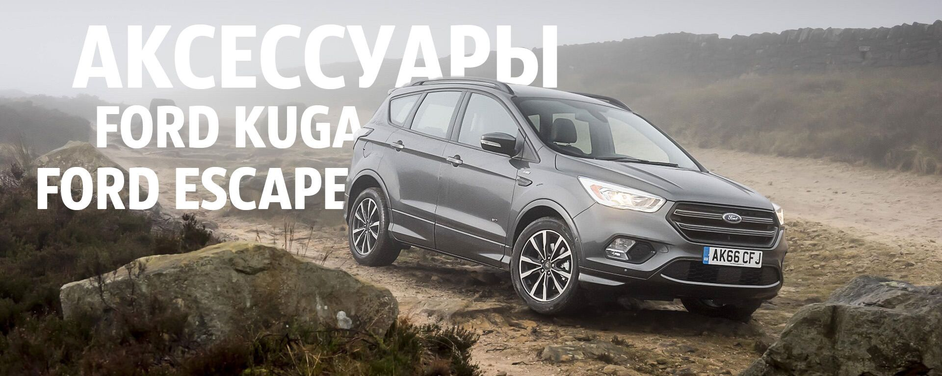 Аксессуары Ford Kuga Ford Escape